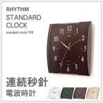 壁掛け時計 壁かけ時計 掛け時計 電波時計 おしゃれ 壁掛け RHYTHM スタンダードクロック standard style108 送料無料