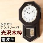 柱時計 アンティーク 壁掛け時計 壁かけ時計 掛け時計 電波時計 電波式 時計 木 木枠 木製 シチズン アンバリードF 電波式振り子時計 送料無料