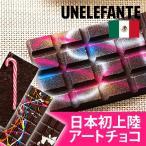 チョコ 高級チョコレート 友チョコ アンエレファント ( UNELEFANTE CHOCOLATE BAR )