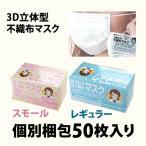 サージカルマスク 新型 インフルエンザ ( 3層 立体不織布マスク 個別梱包 50枚入り )