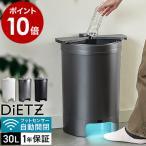 特典付き DiETZ 自動開閉センサーゴミ箱 スライド式 ゴミ箱 センサー 自動開閉 横開き 大容量 45リットル ダストボックス フタ付き おしゃれ 蓋つき 非接触