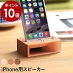 木製 アクースティコ iPhone7 iPhone6s スピーカースタンド (Eau ACUSTICO iphone用スピーカー )