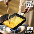 卵焼き器 ambai 玉子焼 日本製 IH対応 角 卵焼き フライパン IH 玉子焼き 玉子焼きフライパン 玉子焼き器 鉄 玉子焼き機 エッグパン 角型 [ ambai 玉子焼 角 ]