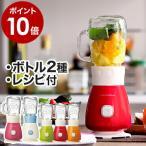 ミキサー スムージー 小型 氷対応 ブレンダー ボトル