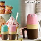 ★レシピ付き★ アイスクリームメーカー 電動 レコルト 子供 簡単 2wayアイスクリームメーカー ピンクフローズンメーカー [ recolte Ice Cream Maker ]