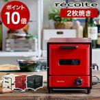オーブントースター 縦型 幅27cm トースター レコルト RSR-1 デリカ コンパクト 2枚焼き RSR1[ recolte スライドラック オーブン デリカ ]