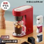 ショッピングコーヒーメーカー レコルト 全自動 コーヒーメーカー ガラス 1人用 ( recolte solokaffe ソロカフェ SLK-1 )