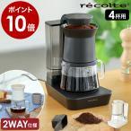 レインドリップ コーヒーメーカー おしゃれ レコルト コーヒー ドリッパー ハンドドリップ ドリップコーヒー 保温 [ recolte Rain Drip Coffee Maker ]