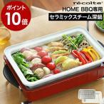 recolte ホーム バーベキュー ホットプレート コンパクト [ レコルト HOME BBQ セラミックスチーム深鍋 ]