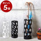 山崎実業 傘立て 陶器 デザイン ( URBAN アーバン )