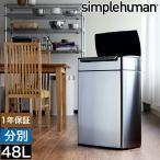 ゴミ箱 [ simplehuman タッチバーダストボックス 分別タイプ 48L ]