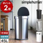 シンプルヒューマン センサー ステンレス ゴミ箱 45l 大容量[ simplehuman セミラウンドセンサーダストボックス ライナーポケット付 45L ]