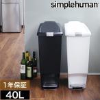 シンプルヒューマン ゴミ箱 プラスチック CW1361 CW1362フタ付きキッチン大容量 ペダル式ゴミ箱 [simplehuman スリムステップダストボックス 40L] 送料無料