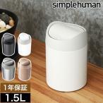 シンプルヒューマン ステンレス ゴミ箱 1.5l 正規販売店 トイレ おしゃれ フタ付き[ simplehuman カウンタートップミニダストボックス 1.5L ]
