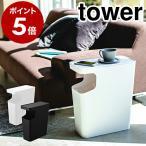 [ ダストボックス&サイドテーブル タワー ]山崎実業 tower テーブル ゴミ箱 ベッドサイド サイドテーブル スリム ナイトテーブル コーヒーテーブル トイレ
