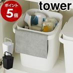 [ フタ付きバケツ 12L タワー ] 山崎実業 tower ゴミ箱 フタ付き おしゃれ ふた付き フタ付きバケツ 収納ボックス ダストボックス 雑巾掛け 雑巾かけ