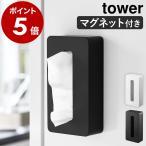 [ マグネットコンパクトティッシュケース タワー ]山崎実業 tower ティッシュケース マグネット ポリ袋 収納 磁石 ティッシュボックス キッチン おしゃれ
