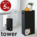 [ トイレットペーパーストッカー タワー ] 山崎実業 tower トイレットペーパー 収納 おしゃれ トイレ収納 棚 ストッカー スリム 隙間収納 コンパクト シンプル