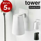 [ フィルムフック マグネットタンブラー タワー ]山崎実業 tower コップ 歯磨きコップ スタンド ホルダー マグネット マグ 洗面所 収納 磁石 浮かせる収納
