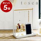 [ tosca アクセサリースタンド ] アクセサリースタンド ネックレス トスカ tosca トレー 山崎実業 yamazaki アクセサリー 収納 かわいい 吊るす ネックレス