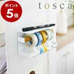 [ tosca マグネット マスキングテープ ホルダー ]トスカ マグネットマスキングテープホルダー 白 幅広 対応 カッター テープカッター mt マステ 磁石