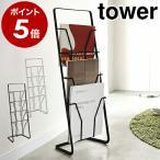 [ tower マガジンスタンド 4段 ]
