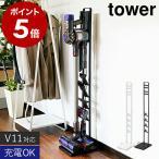 ダイソン スタンド 掃除機 タワー 山崎 V8 収納 dyson[ tower / タワー コードレスクリーナースタンド ]