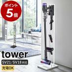 [ コードレスクリーナースタンド タワー M&DS ] 山崎実業 tower ダイソン 掃除機スタンド 掃除機収納 スティッククリーナー コードレス掃除機 充電 ノズル