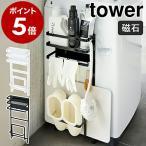 洗濯機ラック ランドリー収納[ tower タワー 洗濯機横マグネット収納ラック ]