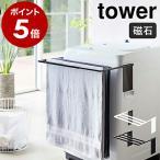 [ マグネット伸縮洗濯機バスタオルハンガー タワー ]山崎実業 towerバスタオル ハンガー マグネット タオル掛け 乾燥 部屋干し タオルスタンド ラック