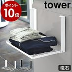 [ 洗濯機横マグネット折り畳み棚 タワー ]山崎実業 tower 洗濯機 ラック 収納 マグネット 収納 棚 スリム 一人暮らし お風呂 タオル収納 着替え おしゃれ