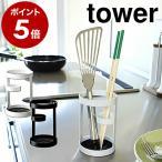 山崎実業 キッチン 調理器具 収納 ( tower タワー ツールスタンド )