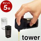 [ プッシュ式醤油差し タワー ]山崎実業 tower 醤油さし しょうゆさし プッシュ おしゃれ 液だれしない しょうゆ差し 醤油注ぎ 醤油差し もれない たれない