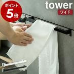 [ キッチンタオルハンガーバー タワー ワイド ]山崎実業 tower タオルハンガー タオル掛け タオル干し おしゃれ ふきん掛け 台拭き キッチン 収納 シンク下