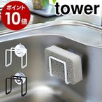 山崎実業 吸盤スポンジホルダー タワー ホワイト 2851