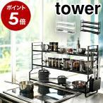 山崎産業 3593コンロ奥ラック 3段 タワー ホワイト