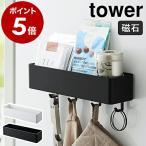 [ マグネットストレージラック タワー ]山崎実業 tower マグネット ラック キッチン 収納 フック キッチンツール おしゃれ 洗面 収納ケース 調味調入れ