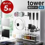 [ キッチン自立式スチールパネル タワー 縦型 ] 山崎実業 tower マグネット 収納 スチールパネル 自立式 磁石 キッチンパネル 置き 自立 シンプル