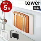 [ マグネットまな板スタンド タワー ] 山崎実業 tower まな板 スタンド マグネット 水切り 磁石 カッティングボード まないた 収納 キッチン収納 シンク