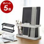[ タブレット&リモコンラック タワー ]山崎実業 towerリモコンラック リモコン 収納 iPadスタンド タブレットスタンド iPad mini タブレット スタンド