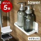 山崎実業 バスラック tower タワー マグネットバスルームラック ホワイト 3269   トレイ 小物置き マグネット バス用品