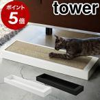 猫の爪とぎケース タワー  tower 爪とぎ