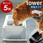 [ ペットフードボウルスタンドセット トール タワー ] 山崎実業 tower ペットフード 猫 フードボール フードボウル 食器台 おしゃれ ペット 餌皿 エサ皿