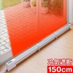 窓下ヒーター 150cm ヒーター 窓 結露防止 150cmタイプ ZK-150 送料無料