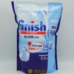 食器洗剤 フィニッシュ 食洗機専用洗剤 重曹配合 パウダー 2.2キログラム 予洗い不要 送料無料