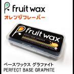 Fruit wax フルーツワックス ワックス グラファイト スノーボード スキー