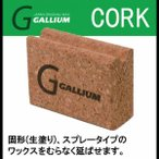 GALLIUM ガリウム コルク ワックス メンテナンス