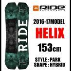 2016-17 RIDE ライド HELIX 153 スノーボード キャンバー