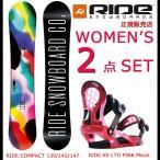 ショッピングボード スノーボード 2点 セット レディース RIDE COMPACT 143 + KS LTD ライド