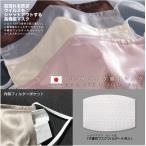 シルクマスク 日本製  洗えるマスク シルクサテン シルク100%  繰り返し使える 小さめ 子供用 大人用 女性 保湿 おやすみマスク 天然の抗菌作用